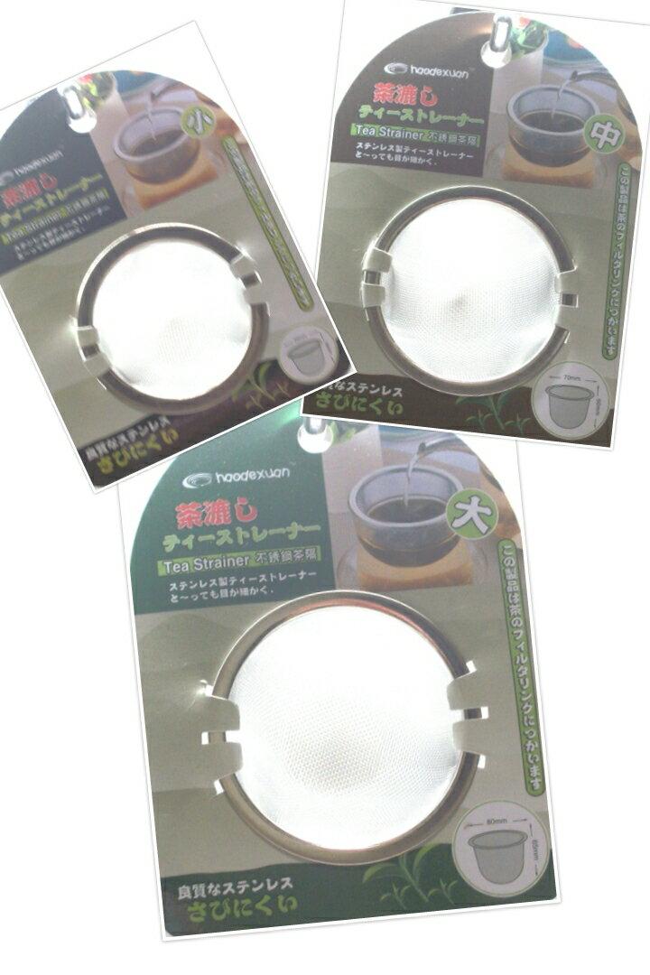 【珍昕】 不鏽鋼茶隔