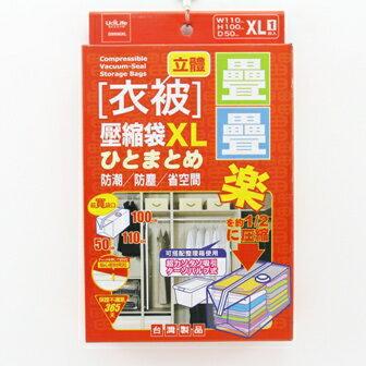 【珍昕】生活大師 疊疊樂立體衣被壓縮袋XL 110×100×50cm