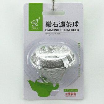 【珍昕】  304不鏽鋼多用途鑽石濾茶球