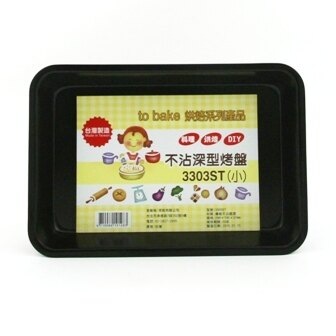【珍昕】台灣製 三箭牌3303ST不沾深型烤盤(小)/烤盤