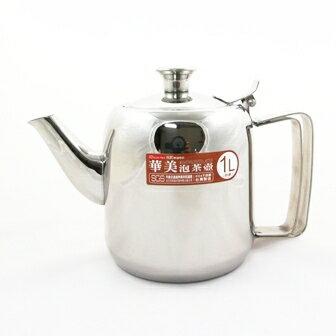 【珍昕】 華美不鏽鋼泡茶壺 (附網) 1.0L