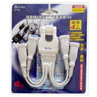 【珍昕】 隨意轉1對4插轉接安全電源線 0.11m/11cm