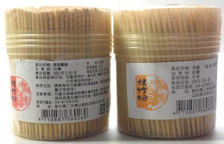 【珍昕】 台灣桂竹牙籤 單頭 / 雙頭 系列 (3罐裝)