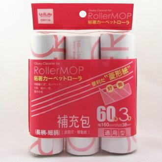 【珍昕】 短柄 滾筒式膠黏紙補充包 60周×3卷