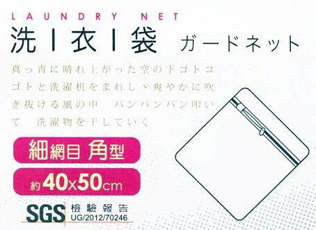 【珍昕】 39元 角型洗衣袋( 小)