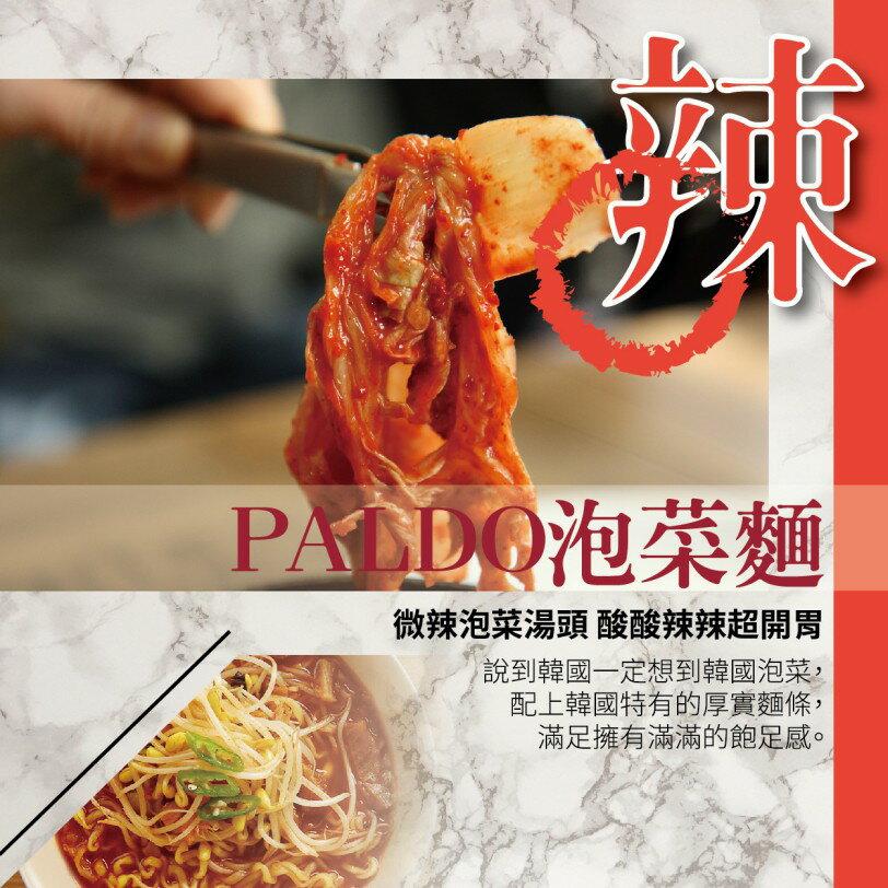 韓國八道Paldo 高麗麵 泡菜麵/牛骨湯麵/海鮮麵 拉麵【零食圈】