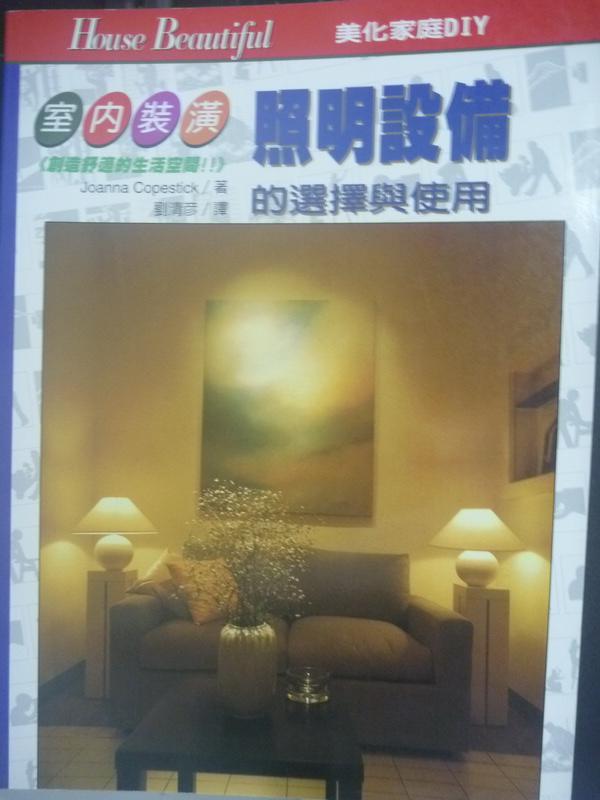 【書寶二手書T3/設計_WDN】照明設備的選擇與使用_劉清彥