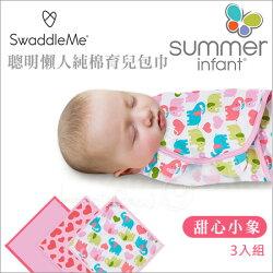 ✿蟲寶寶✿ 【美國Summer Infant】聰明懶人育兒包巾 - 甜心小象 3入組