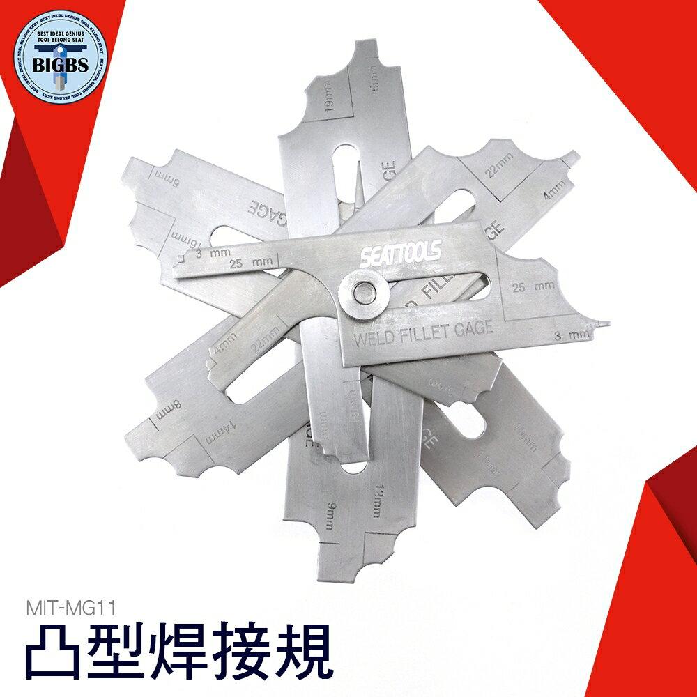 利器 公制 英制 焊道焊角規 凸型焊縫尺 凸型焊接 焊接檢驗器 焊角規