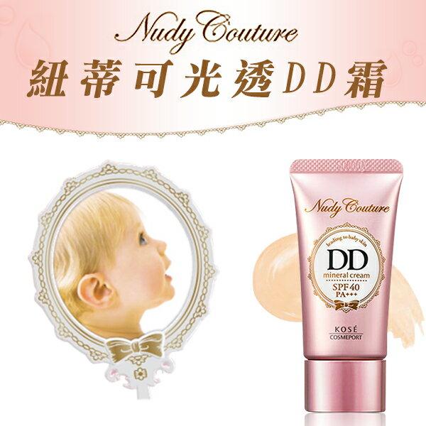 日本 KOSE 高絲 Nudy Couture 紐蒂可光透DD霜 30g