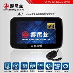 [富廉網] 響尾蛇 A8 1080P高畫質雙錄行車記錄器  搭贈8G高速記憶卡