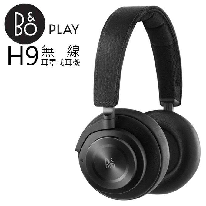 <br/><br/>  無線耳罩式耳機 ★ B&O PLAY BEOPLAY H9 公司貨 免運 0利率<br/><br/>