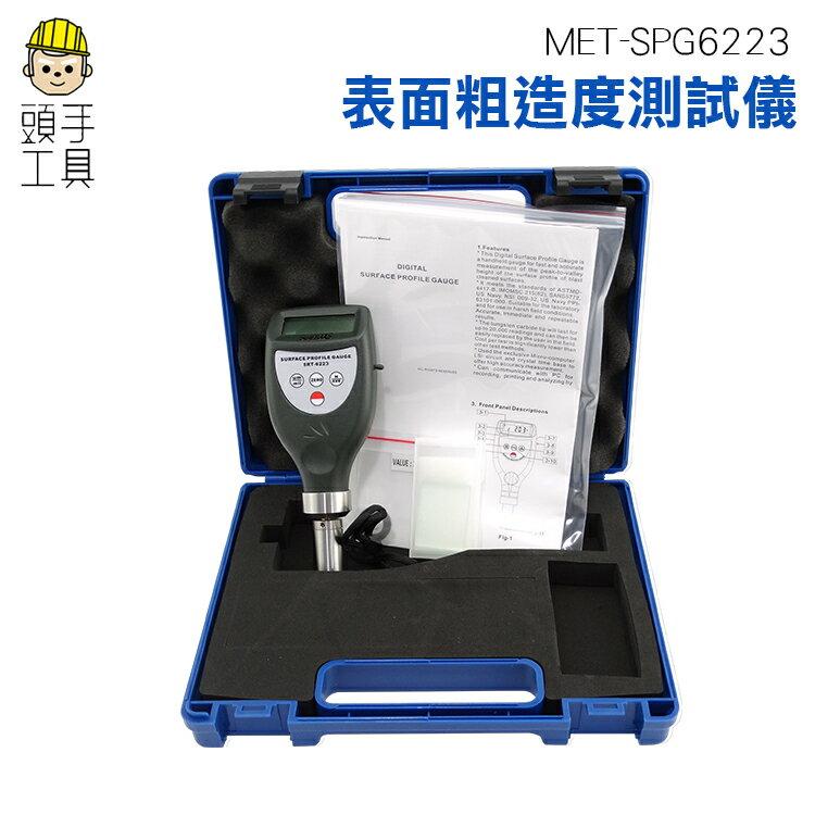 便攜式粗糙度儀 零件加工表面粗糙度 檢測儀 表面光潔度檢測 金屬塑膠 頭手工具