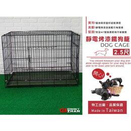 狗屋 狗窩 提籠 寵物籠 靜電 烤漆 摺疊 鐵線 黑色狗籠 抗菌底盤