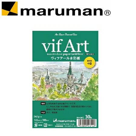 日本 maruman  水彩 明信片 30張 /組 S143VC S142VC S144VC