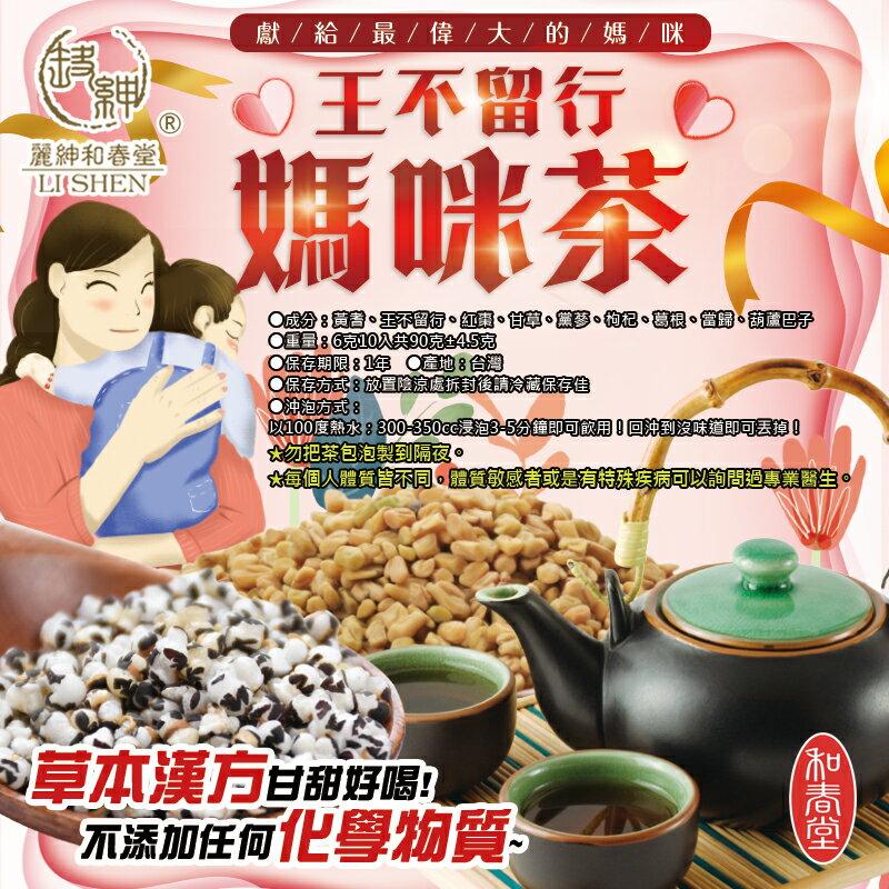 和春堂 王不留行媽咪茶 (產後即沖茶包)團購價$200