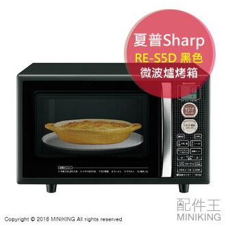 【配件王】日本代購 夏普 Sharp 微波爐烤箱 RE-S5D 黑 15L 微波爐 烤箱 烤土司 解凍 勝RE-S15E