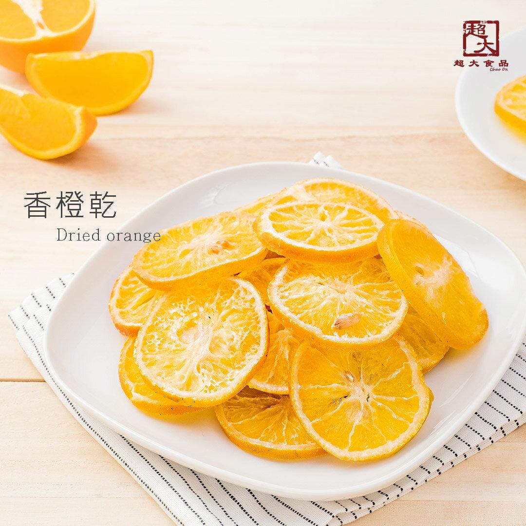 香橙乾 重量/300克 【超大食品】