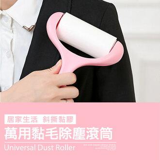 手把黏毛除塵器 滾筒式 免洗 【HA-007】 斜撕紙 吸塵器效果 收納可