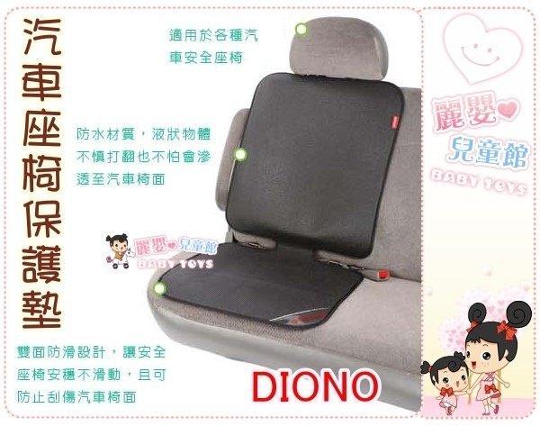 麗嬰兒童玩具館~汽車座椅保護墊(黑)-適用於各種汽車安全座椅.DIONO / NIPPER 公司貨 3