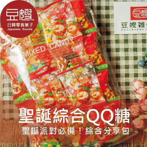 【豆嫂】土耳其零食 聖誕節限定綜合QQ糖