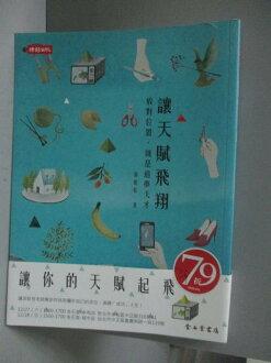 【書寶二手書T1/心靈成長_ZJI】讓天賦飛翔-放對位置就是追夢天才_游乾桂