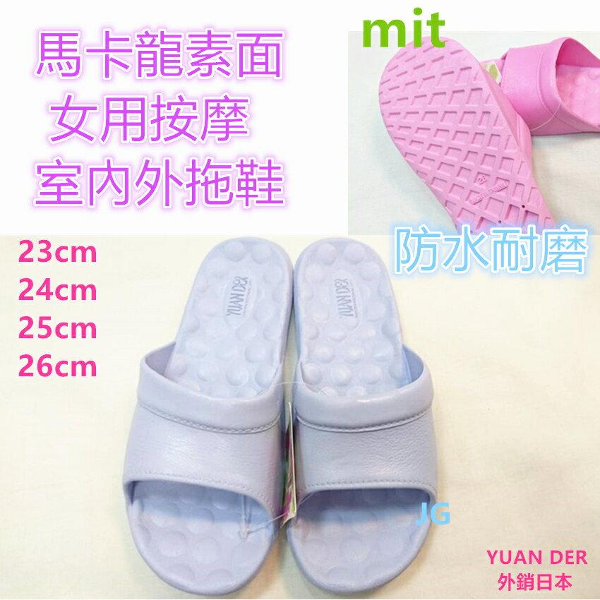 藍色下單 台灣製外銷日本 馬卡龍按摩女用室內室外拖鞋尺寸:23-26cm一體成型防滑防水耐磨女拖鞋,浴室拖鞋