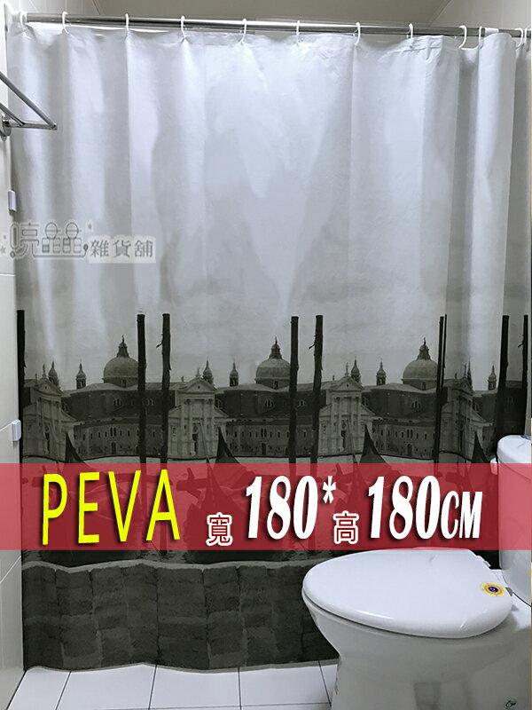 ☆喨晶晶生活工坊☆新款 MIT製 PEVA 防水浴簾˙隔間簾、防止冷氣外洩 3F2639 180*18、附掛鉤