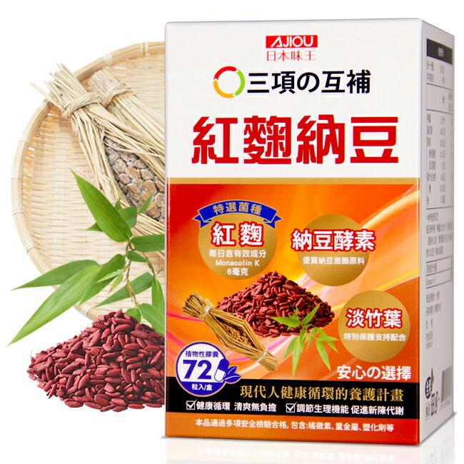 日本味王紅麴納豆膠囊72粒/盒