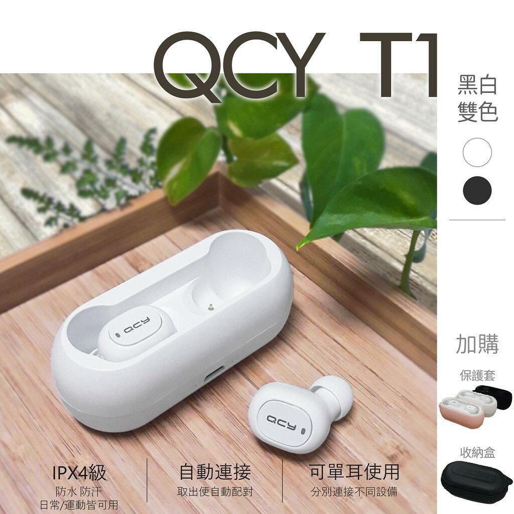 **免運-附發票** QCY T1 5.0 藍芽耳機 真無線藍芽耳機 耳機 運動耳機 TWS T1C 迷你藍芽耳機