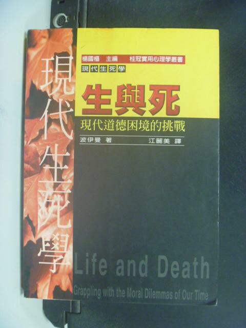 【書寶二手書T3/心理_HHL】生與死:現代道德困境的挑戰_江麗美, 波伊曼