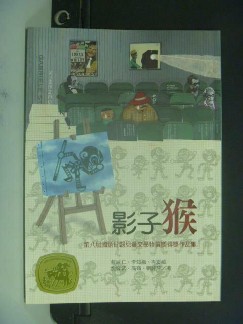 【書寶二手書T6/兒童文學_GPS】影子猴_蔡淑仁、李知融、岑澎維