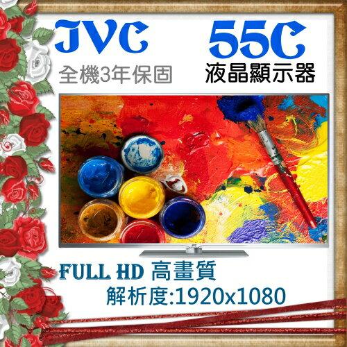 本月特價2台 來電價【JVC】 55吋LED智慧 聯網液晶 內建卡拉OK《55C》支援MHL 全機 三年保固
