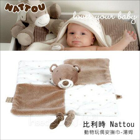✿蟲寶寶✿【比利時Nattou】歐洲30年領導品牌柔軟舒適絨毛動物造型玩偶安撫巾-湯姆
