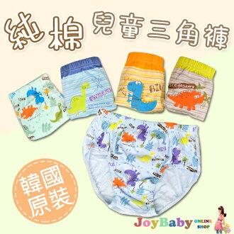 兒童內褲三角褲 韓國寶寶純棉內褲-歡樂恐龍系列-JoyBaby