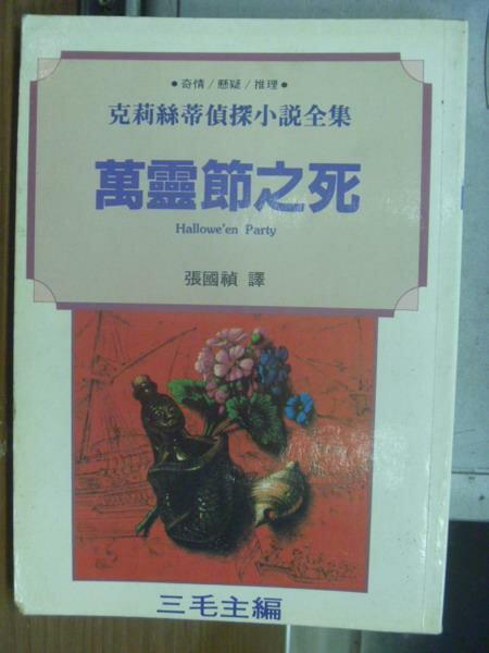 【書寶二手書T1/一般小說_KPR】萬靈節之死_克莉絲蒂偵探小說全集