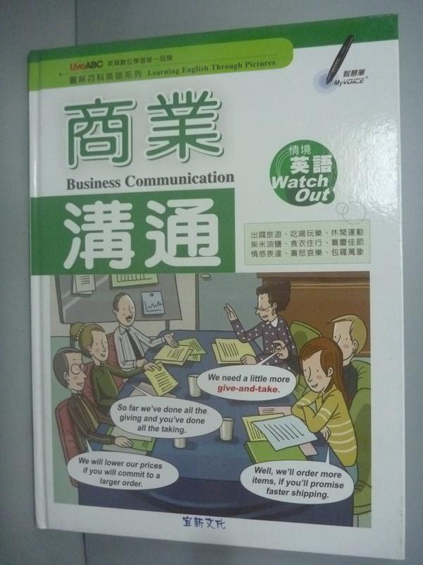 ~書寶 書T3/語言學習_YDS~商業溝通_Ted Pigott_附光碟