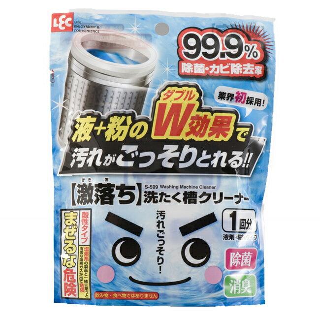 激落洗衣槽專用清潔劑