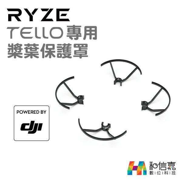 DJI×Ryze原廠配件【和信嘉】Tello螺旋槳保護罩(二對)睿熾特洛台灣公司貨