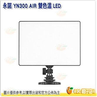 永諾 YONGNUO YN300 AIR 雙色溫LED 持續燈 LED 攝影燈 超薄型 可調 色溫 補光燈 太陽燈 輕量