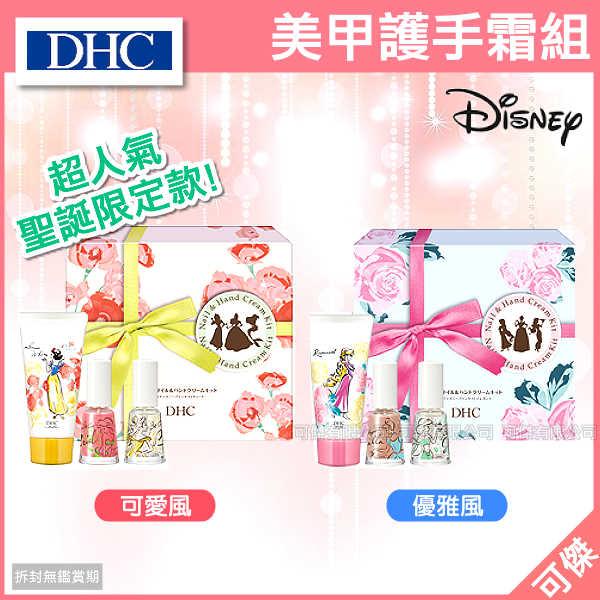 可傑 日本 DHC 指甲油+護手乳禮盒組 迪士尼 Disney 公主系列 耶誕限定版 交換禮物 可愛上市