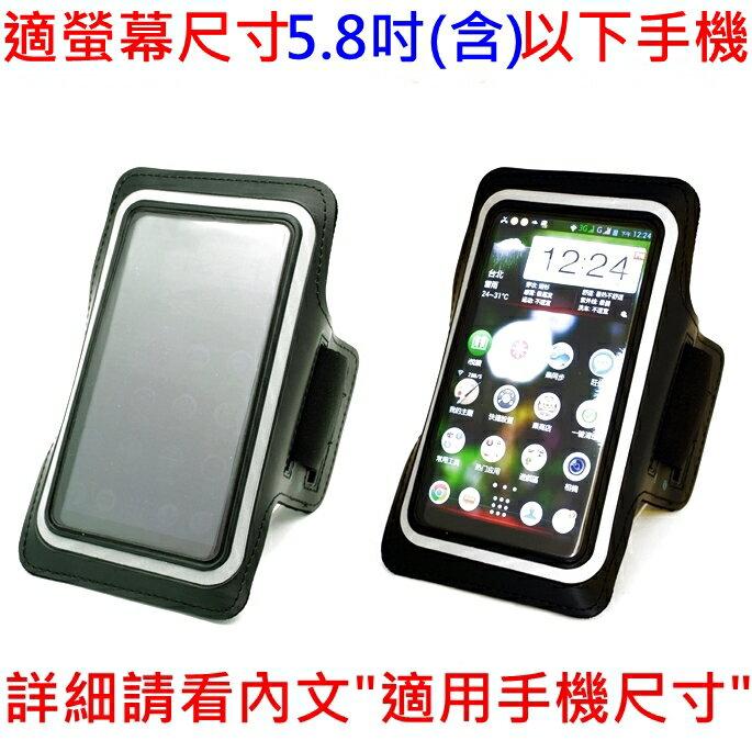 又敗家~5.8  含 手機手臂套 手臂套 臂套Samsung s4 臂帶HTC蝴蝶機One