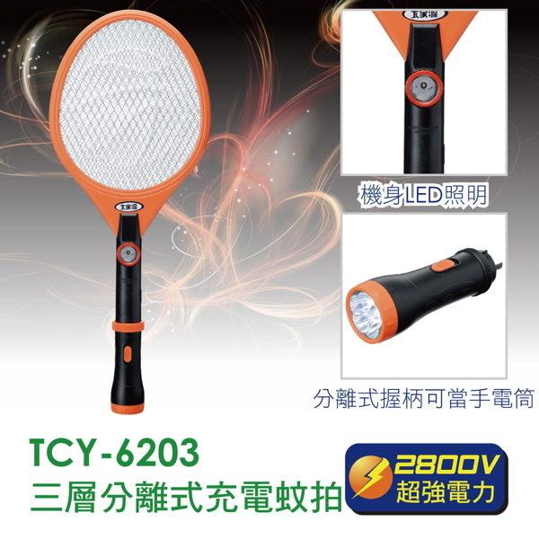 <br/><br/>  【大家源】三層分離式充電LED照明電蚊拍。橘色/TCY-6203<br/><br/>