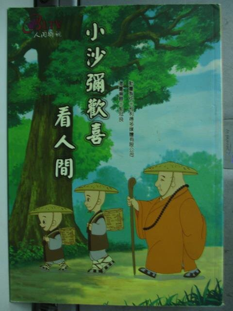 【書寶二手書T6/漫畫書_HEI】小沙彌歡喜看人間_郭冠良