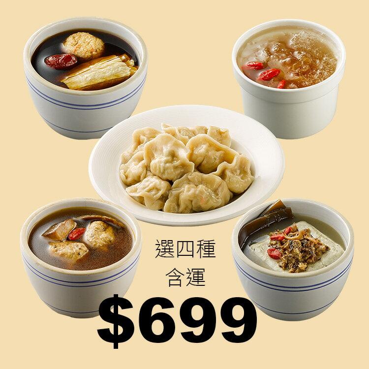 七月冷冻宅配含运-180元素食冷冻食品选四种含运价$699(原价$900)