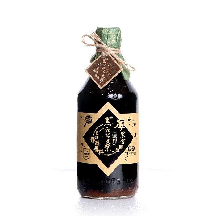 《小瓢蟲生機坊》黑豆桑 - 無麥麩非基改醬油 天然極品頂級厚黑金醬油 550ml/瓶