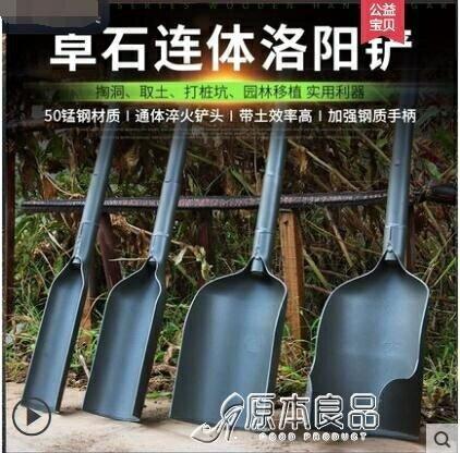 木魚 洛陽鏟取土挖土器農用工具鏟子打洞鐵鍬園林藝戶外神器打井坑農具丨(yh