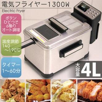 調理電炸鍋 日本10天直購品