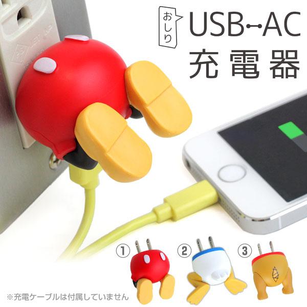 <br/><br/>  {趣味創意生活}美式卡通人物/USB-AC充電器臀部系列 日本10天直購品<br/><br/>