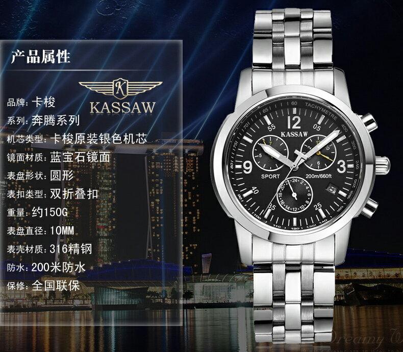 1瑞士全自動男表 男士腕表運動精鋼夜光手錶2